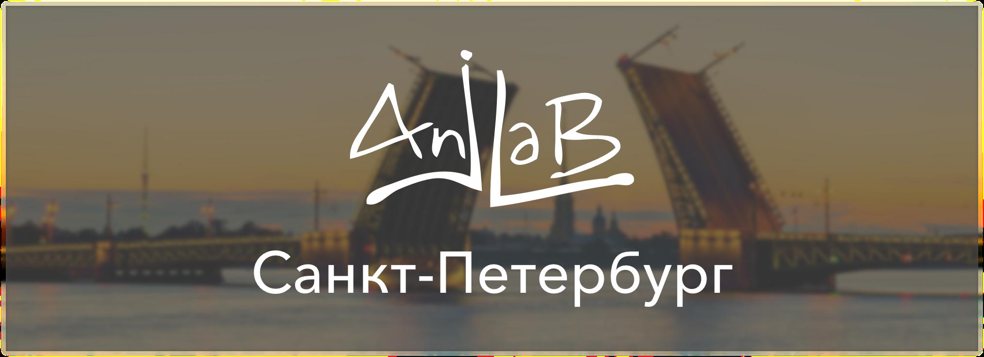 AnjLab-spb-titleimage@2x